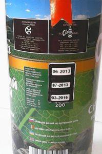 ciaco-tea-ceai-verde-cu-iasomie-pret-sfere-mari