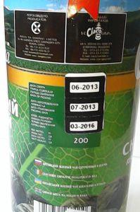 ciaco-tea-ceai-verde-cu-iasomie-sfere-mici-pret